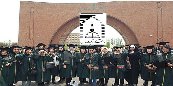 رتبه و تراز لازم برای قبولی دانشگاه تربیت مدرس
