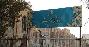 رتبه و تراز لازم برای قبولی دانشگاه هنر تهران
