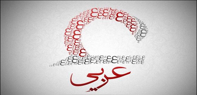 رتبه لازم برای دبیری زبان و ادبیات عربی دانشگاه فرهنگیان