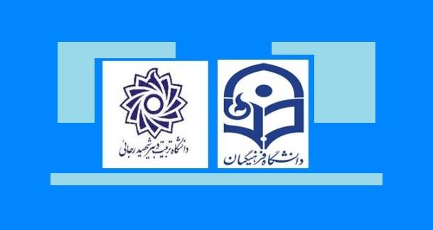 پذیرش دانشگاه فرهنگیان و شهید رجایی
