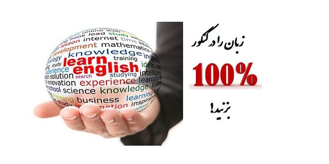 چگونه زبان انگلیسی را 100 بزنیم