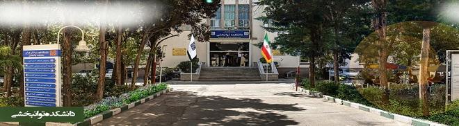دانشکده توانبخشی دانشگاه علوم پزشکی تهران