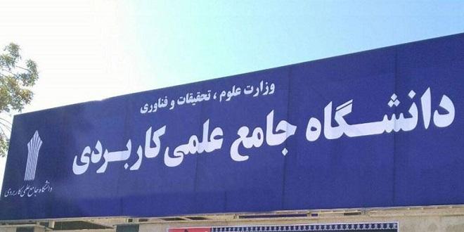 ثبت نام و لیست رشته های بدون کنکور دانشگاه علمی کاربردی مهر و بهمن