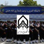 رتبه و تراز لازم برای قبولی دانشگاه امام حسین