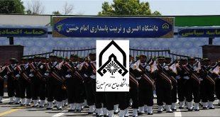 هوافضا دانشگاه امام حسین-مهندسی هوافضا آیرودینامیک