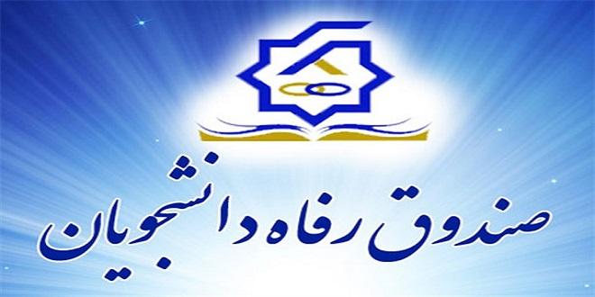 تسهیلات صندوق رفاه دانشجویان دانشگاه آزاد اسلامی 98 - 99