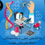 رتبه لازم برای قبولی در رشته داروسازی دانشگاه علوم پزشکی تهران