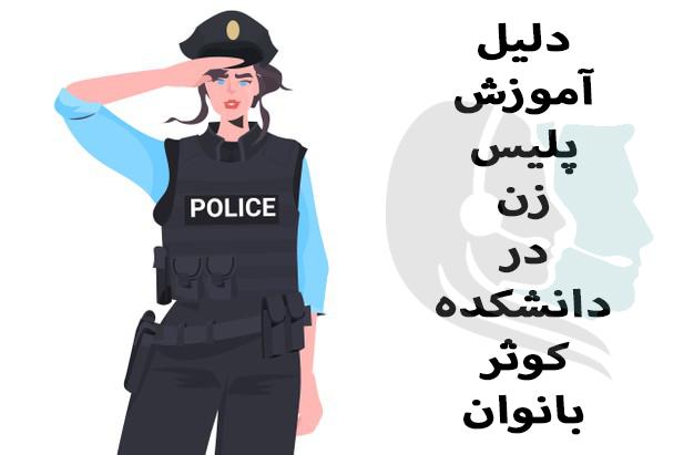 دلیل آموزش پلیس زن در دانشکده کوثر بانوان
