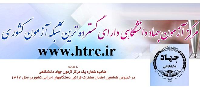 www.hrtc.ir