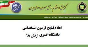 اعلام نتایج آزمون استخدامی دانشگاه افسری ارتش 98