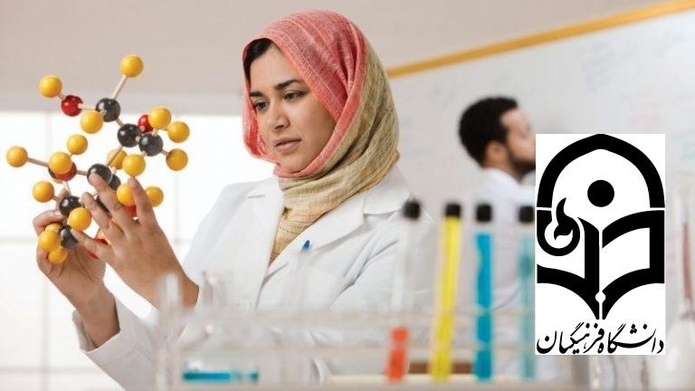 رتبه لازم برای دبیری شیمی دانشگاه فرهنگیان