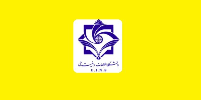 گزینش دانشکده اطلاعات و امنیت ملی 99