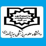 رتبه قبولی دانشگاه علوم پزشکی بقیه الله در کنکور 98