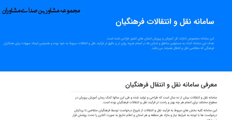 شرایط نقل و انتقال دانشگاه فرهنگیان 99