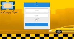 www.Irtusan.ir سایت ثبت نام بیمه تکمیلی رانندگان