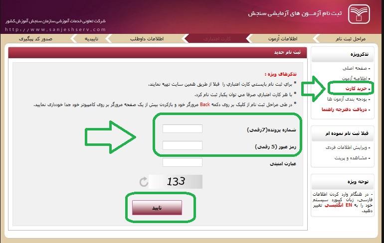 ثبت نام آزمون های آزمایشی سازمان سنجش
