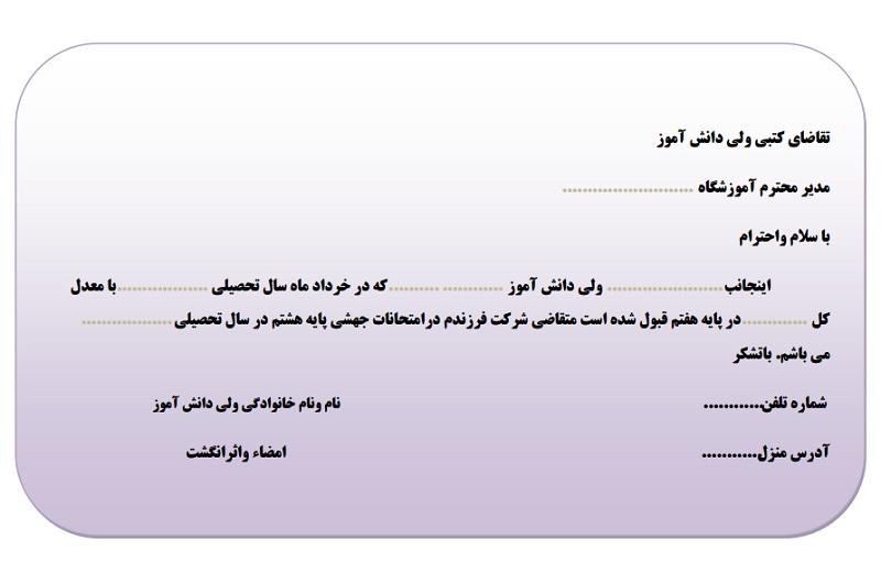 نامه درخواست جهش تحصیلی