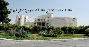 دانشکده دندان پزشکی دانشگاه علوم پزشکی تهران