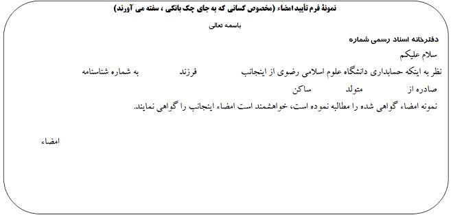 زمان و شرایط ثبت نام دانشگاه علوم رضوی مشهد