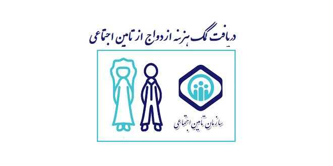 دریافت کمک هزینه ازدواج از تامین اجتماعی