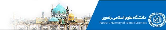 شرایط مصاحبه دانشگاه علوم رضوی مشهد
