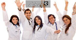 پزشکی بدون کنکور دانشگاه بین المللی 98-99