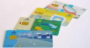 پیگیری کارت هوشمند سوخت