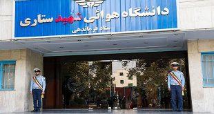www.ssau.ac.ir-ثبت نام دانشگاه هوایی شهید ستاری
