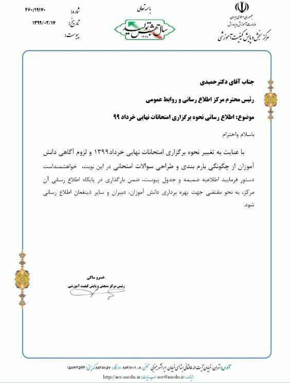حذفیات امتحان نهایی خرداد از دروس امتحانات نهایی 99
