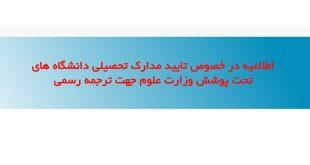 تایید مدارک تحصیلی دانشجویان در سامانه سجاد-