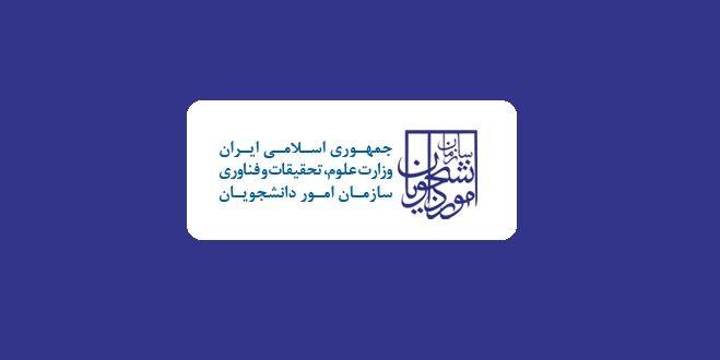 ثبت نام ارز دانشجویی در سامانه سجاد
