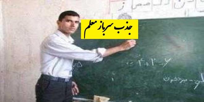 جذب سرباز معلم در آموزش و پرورش استان ها