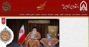 سامانه ثبت نام دانشگاه امام حسین www.ihu.ac.ir