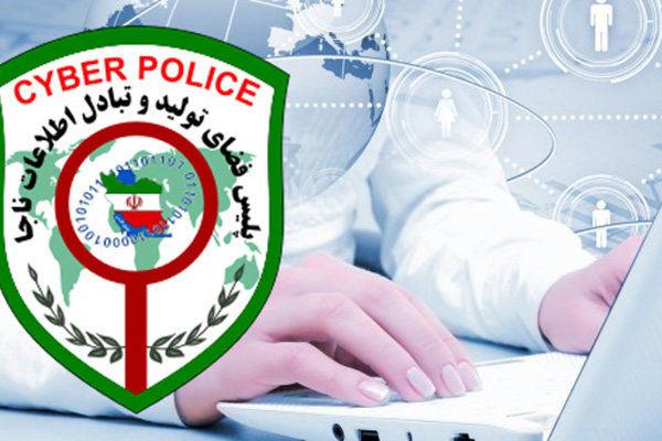 استخدام افسر دانش آموخته در پلیس فتا