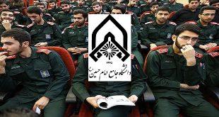 انتخاب رشته دانشگاه امام حسین