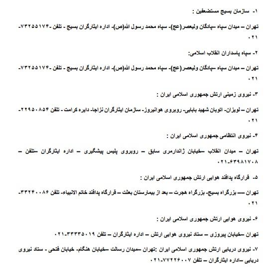 آدرس و تلفن ادارات ایثارگران نیروهای مسلح