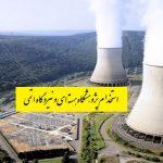 آگهی استخدام پژوهشگاه علوم و فنون هسته ای و سازمان انرژی اتمی ایران-1