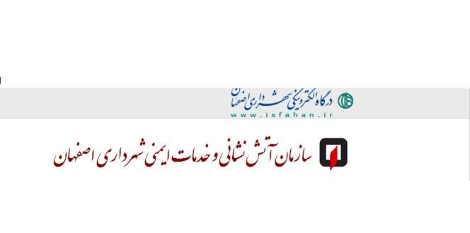 استخدام آتش نشانی اصفهان