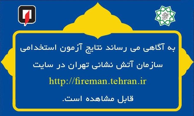 اعلام نتایج استخدام آتش نشانی تهران