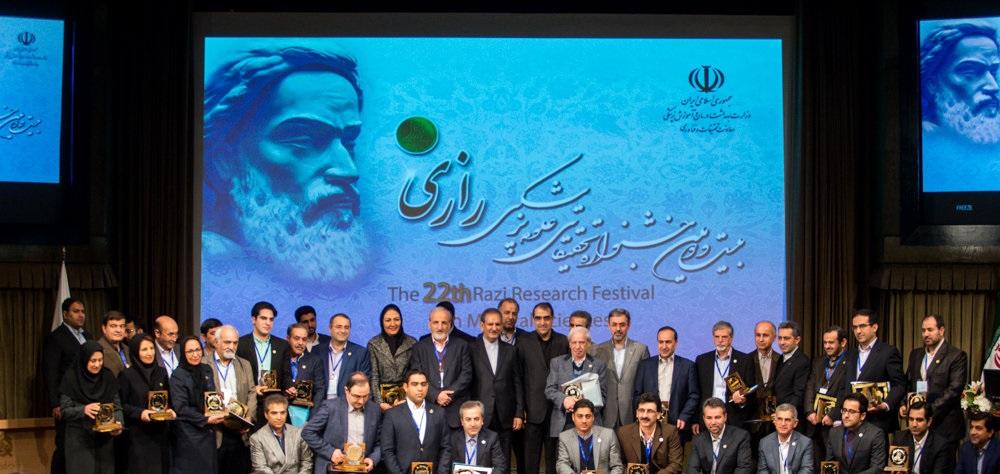 ثبت نام و معرفی طرح های برگزیده جشنواره رازی 98