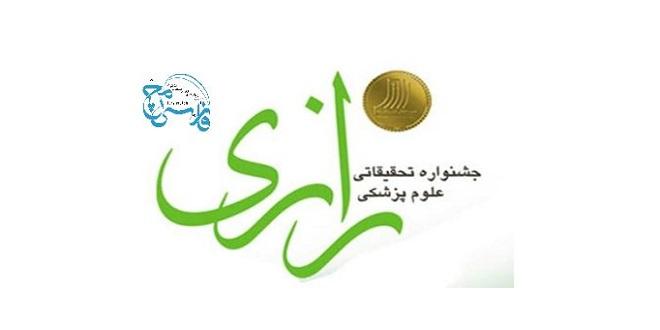 ثبت نام و معرفی طرح های برگزیده جشنواره رازی