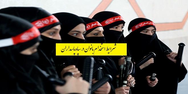 شرایط استخدام خواهران در سپاه 99 - 1400