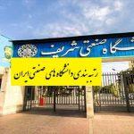 نتایج رتبه بندی دانشگاه های صنعتی ایران