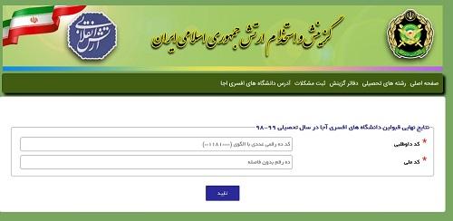 اعلام نتایج استخدام ارتش جمهوری اسلامی سال 98