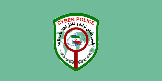 لیست رشته های مورد نیاز برای استخدام پلیس فتا