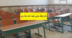 شرایط سنی ثبت نام مدارس