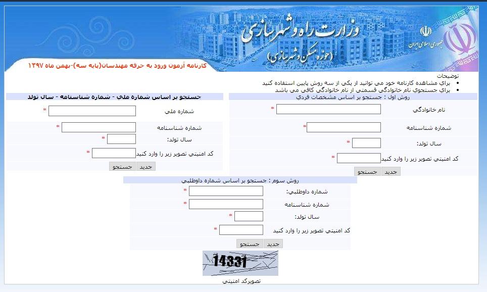 جواب اعتراض به نتایج آزمون نظام مهندسی بهمن