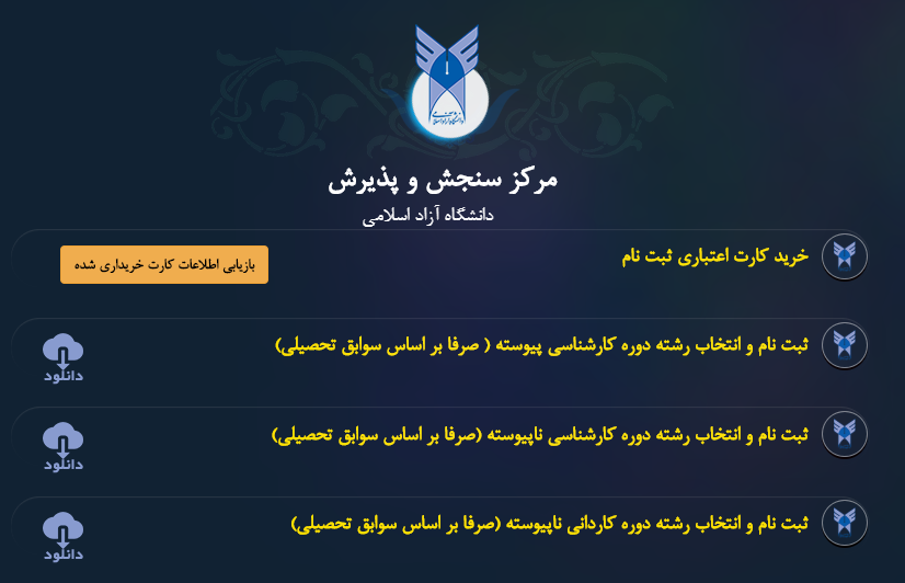azmoon.org سایت دانشگاه آزاد