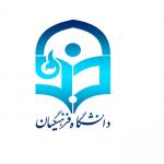 تعداد پذیرش دانشگاه فرهنگیان در سال 99