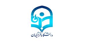 مزیت و معایب رشته های دانشگاه فرهنگیان در سال 98